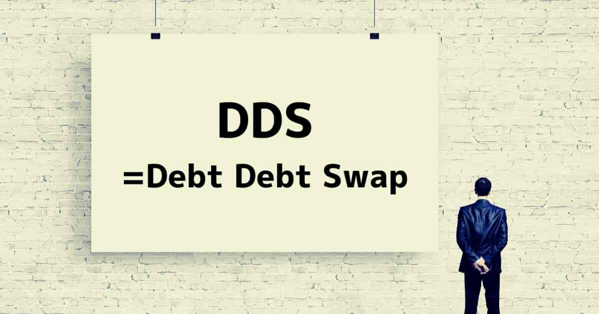 事業再生におけるDDSとは何か?