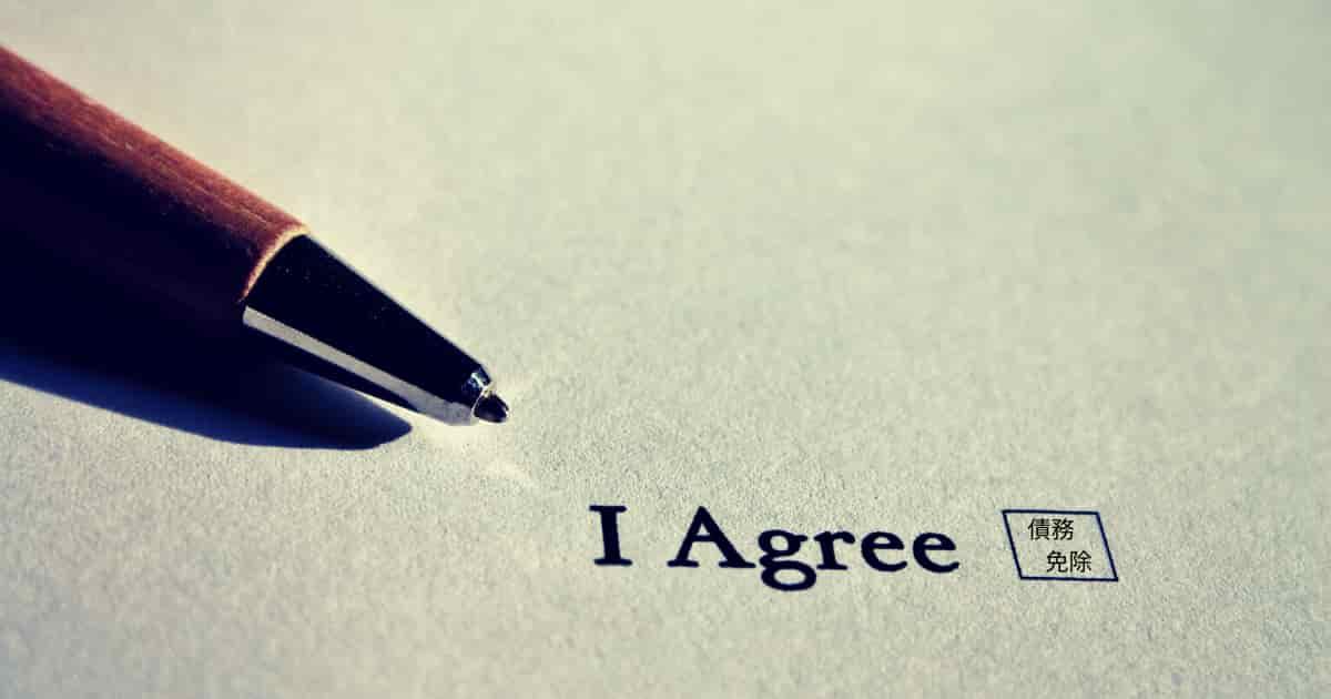 信用保証協会は債務免除に応じることが可能?