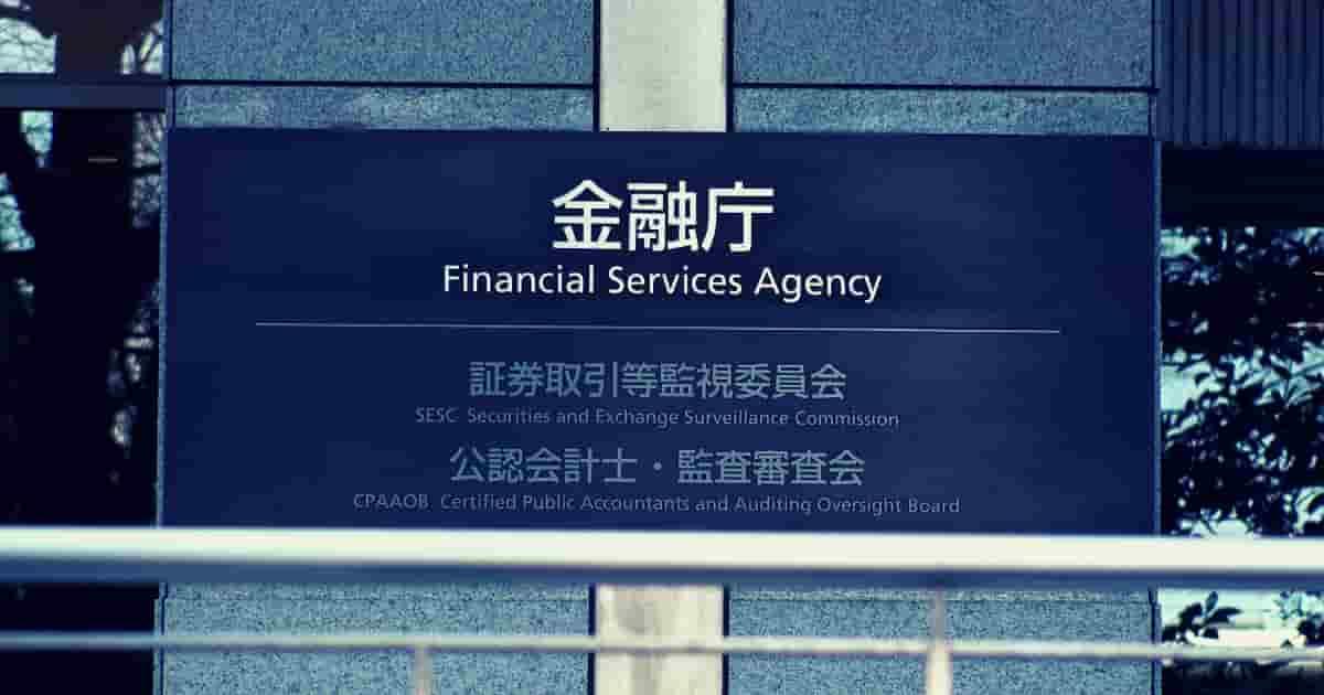 今後の金融行政の行方
