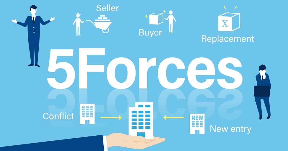 5フォース分析とは何か?【変革:事業の柱を複数持ちましょう。】
