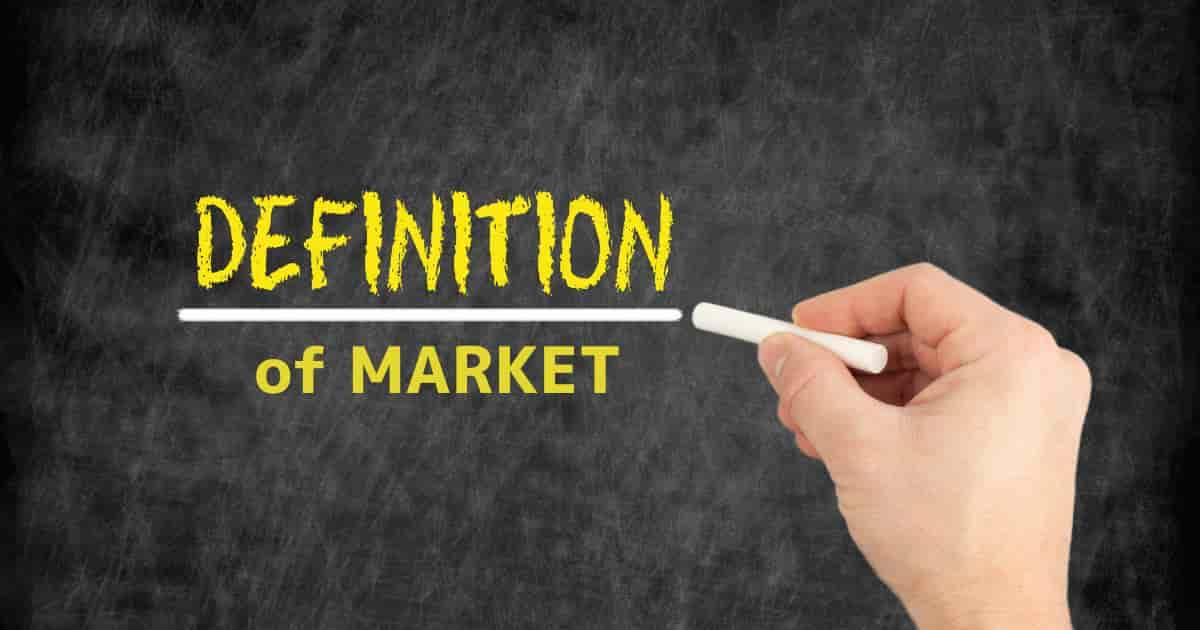 市場の定義とは何か?