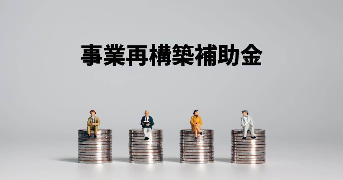 事業再構築補助金に採択される方法【認定支援機関の選定がキモ】